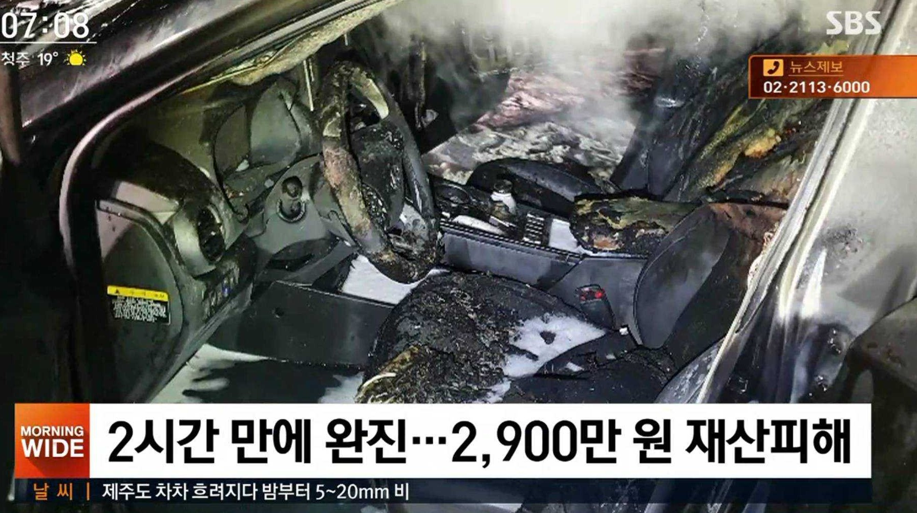 Hyundai Kona Electric Fire Corea Inside