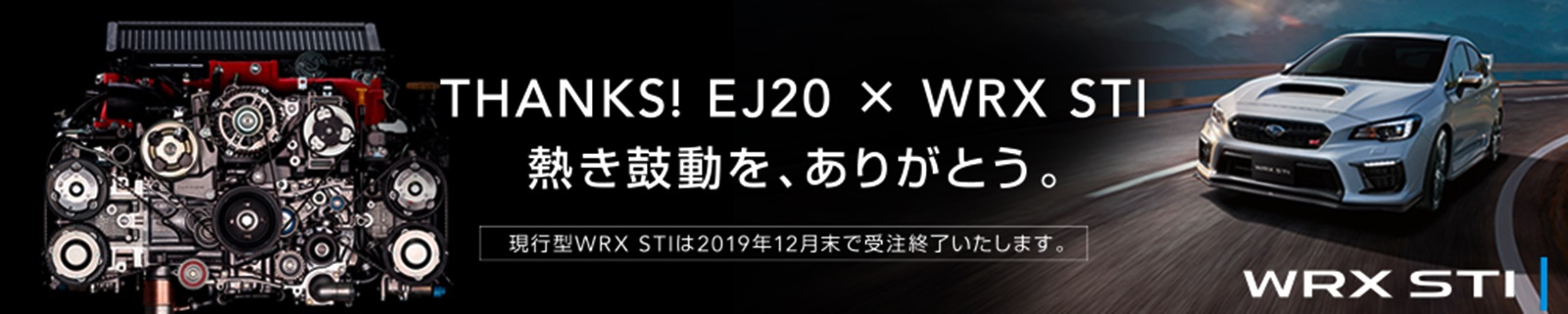 Subaru Wrx Sti Ej20 Final Edition (1)